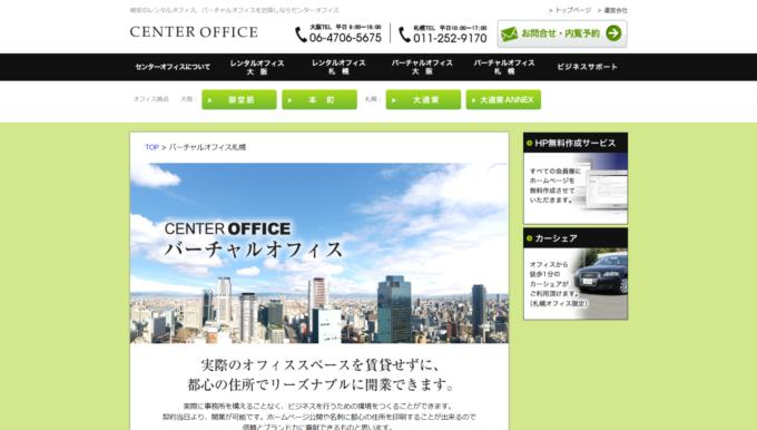 センターオフィスバーチャルオフィス札幌
