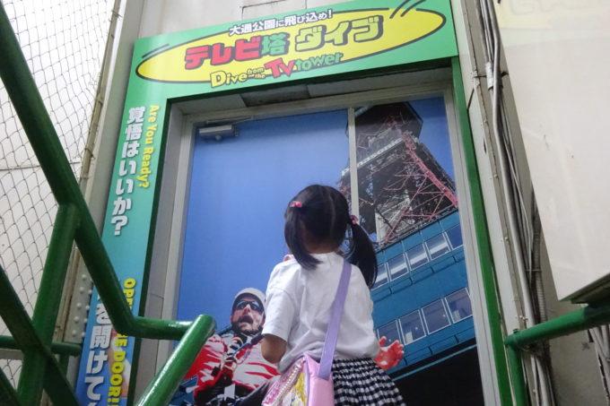 テレビ塔ダイブの出入口