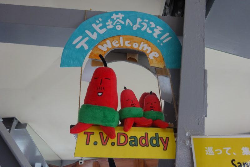 テレビ父さんのぬいぐるみ