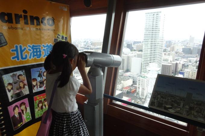 さっぽろテレビ塔の望遠鏡