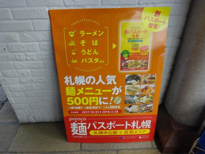 麺パスポート札幌ポスター