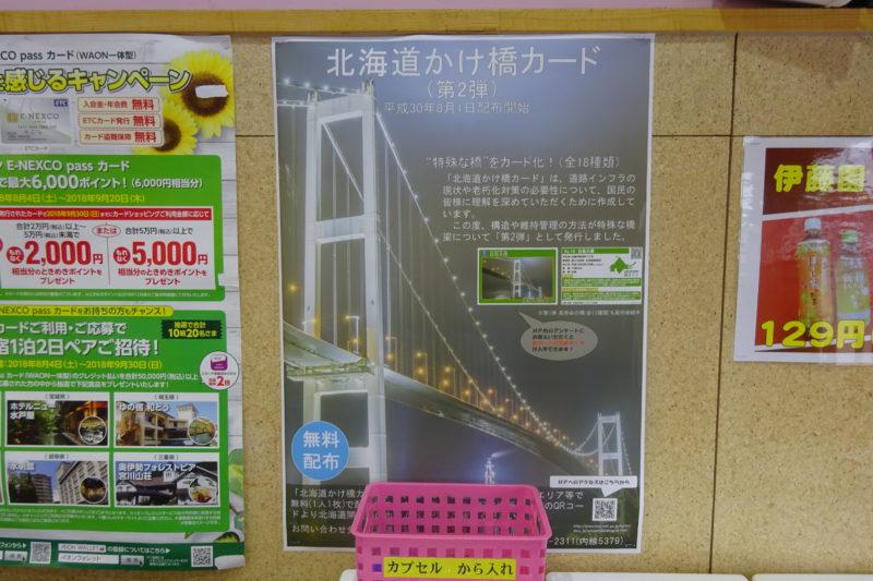 かけ橋カードの種類・配布場所