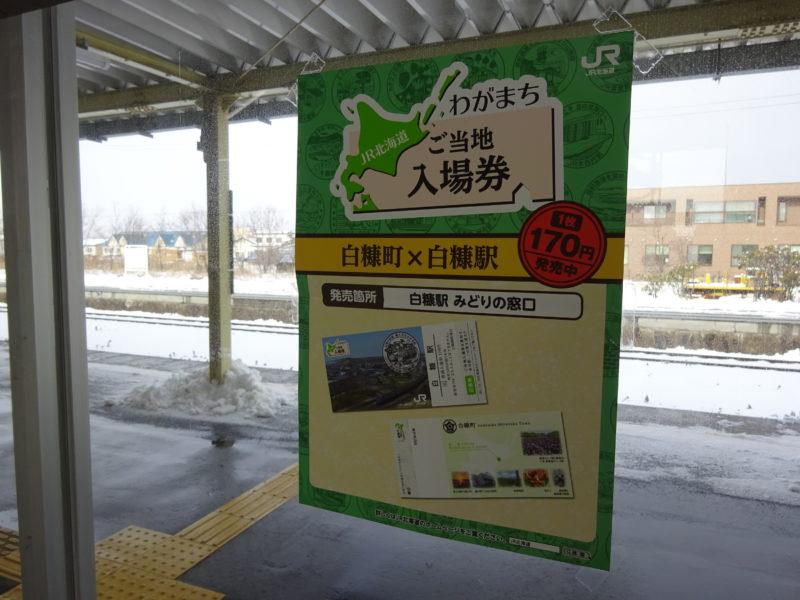 JR白糠駅のご当地入場券ポスター