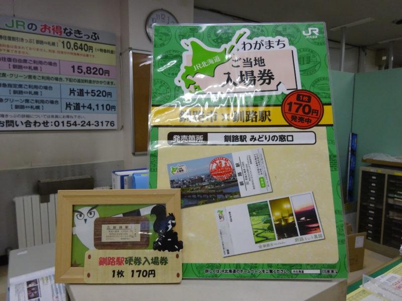 JR釧路駅のご当地入場券ポスター