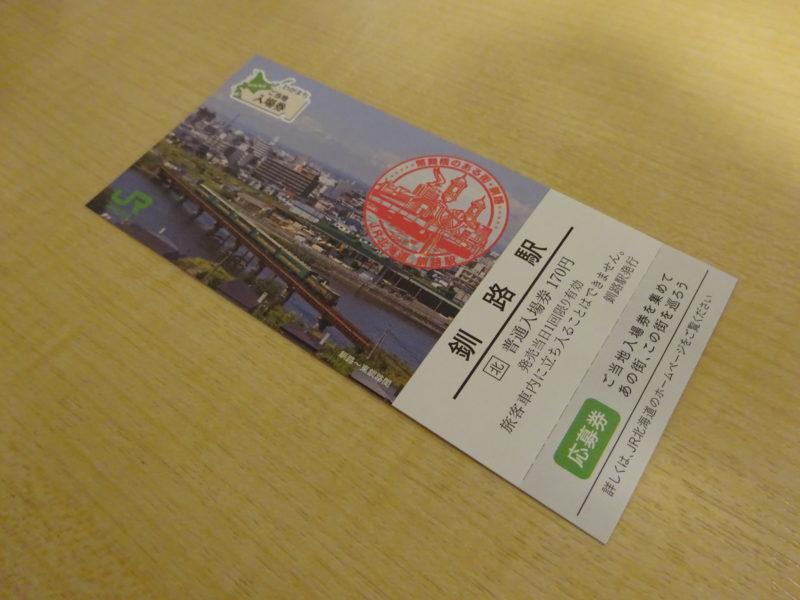 釧路駅ご当地入場券