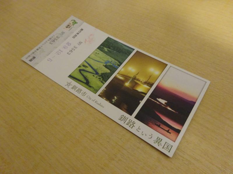釧路駅ご当地入場券裏面