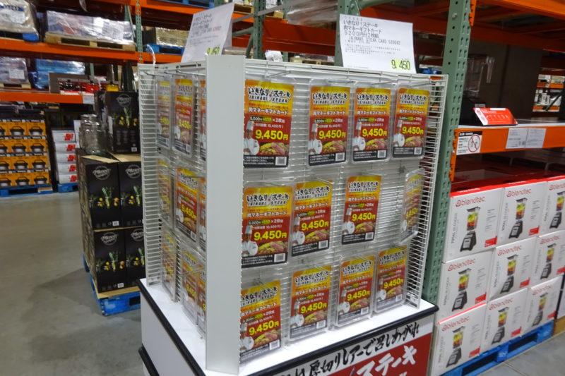 いきなりステーキ肉マネーギフトカード