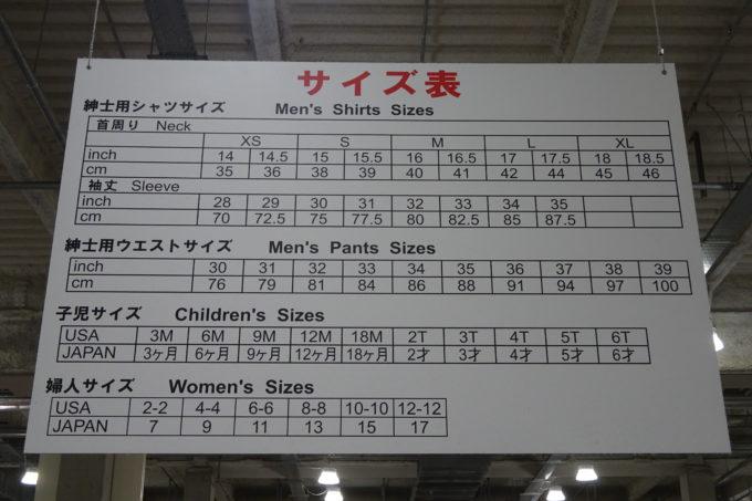 コストコサイズ表