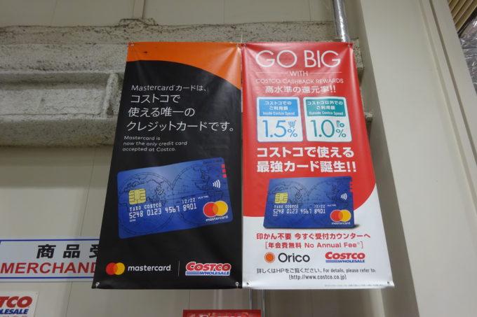 コストコグローバルカードの垂れ幕