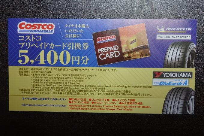タイヤ4本購入者するとコストコプリペイドカードがもらえる引換券