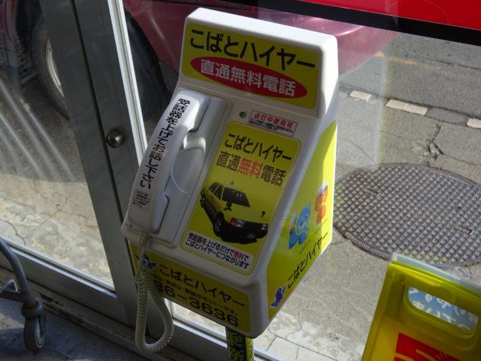 スーパーマーケットに設置している「こばとハイヤー」のタクシー呼び出し専用電話