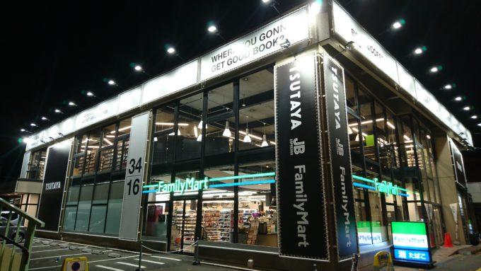 蔦屋書店新道駅前店