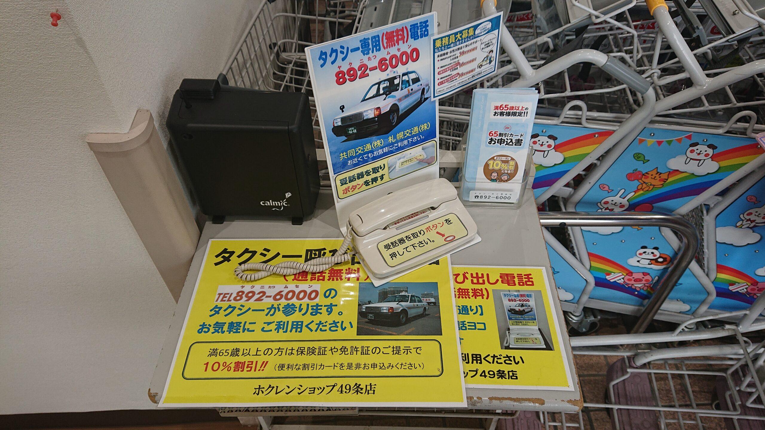 「共同交通」「札幌交通」のタクシー呼び出し専用電話