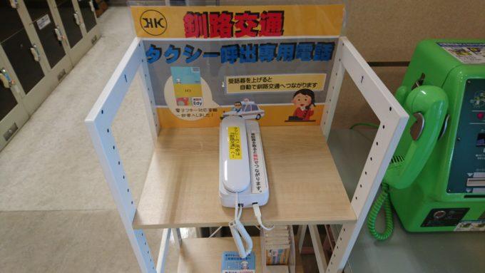 「釧路交通」のタクシー呼び出し専用電話