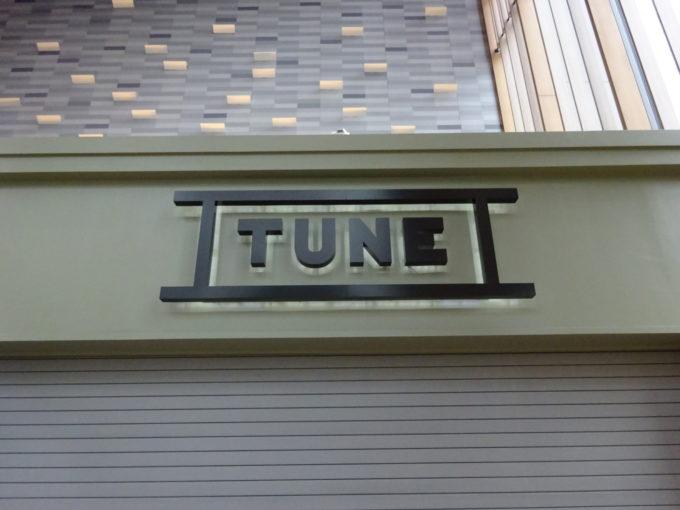 スタンドカフェ「TUNE」