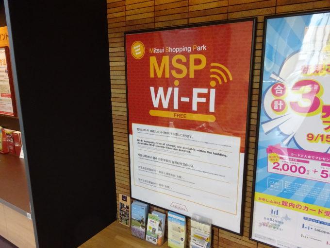 Wi-Fi提示ポスター