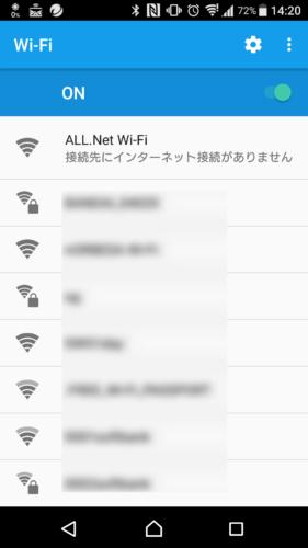 「接続先にインターネット接続がありません」と表示されます。