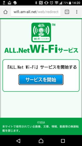 ブラウザを起動させると自動的にALL.Net Wi-FiのWi-Fi接続ページが自動的に表示されるので、「サービスを開始」を選択。