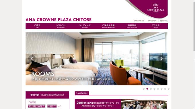 ANAクラウンプラザホテル千歳 新館ウィング棟