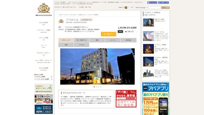 アパホテル函館駅前
