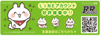 【埼玉県】「ベルーナ」広告付年賀はがき