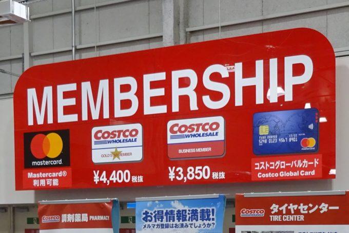 コストコ会員登録からカード発行までの流れ