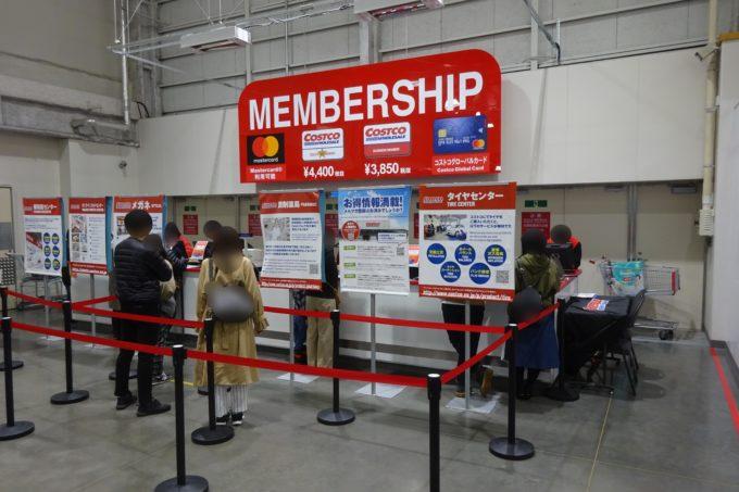 コストコの会員種類・年会費・登録方法