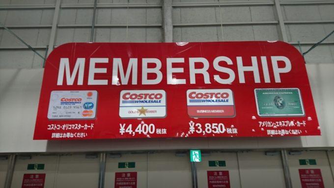 コストコの会員種類・年会費と利用方法