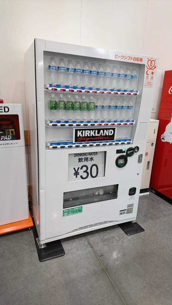 コストコの自動販売機