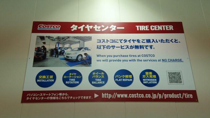 コストコのタイヤ価格