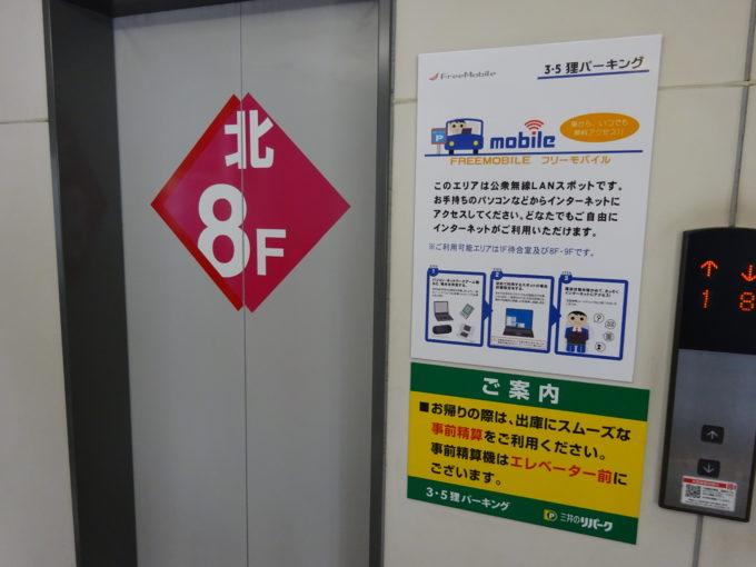 フリーモバイルWi-Fiの提示ステッカー