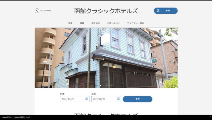 函館クラシックホテルズ