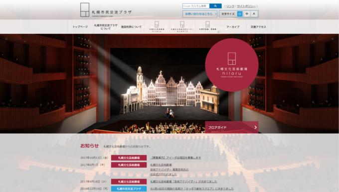 札幌文化芸術劇場「hitaru」の座席表・座席図