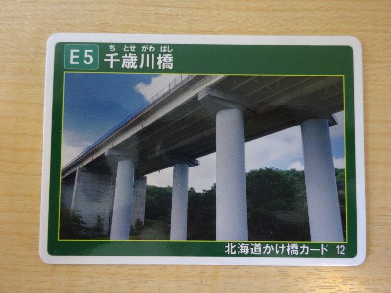 北海道かけ橋カード表面