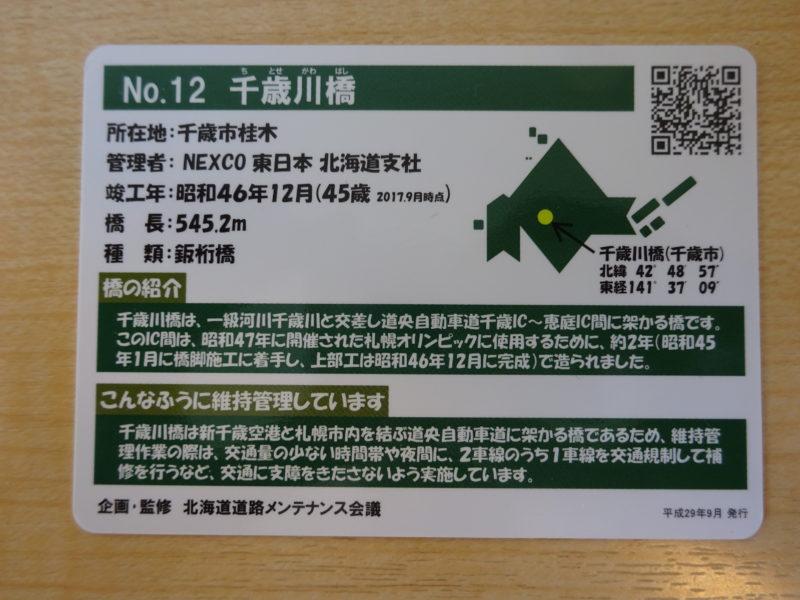 北海道かけ橋カード裏面