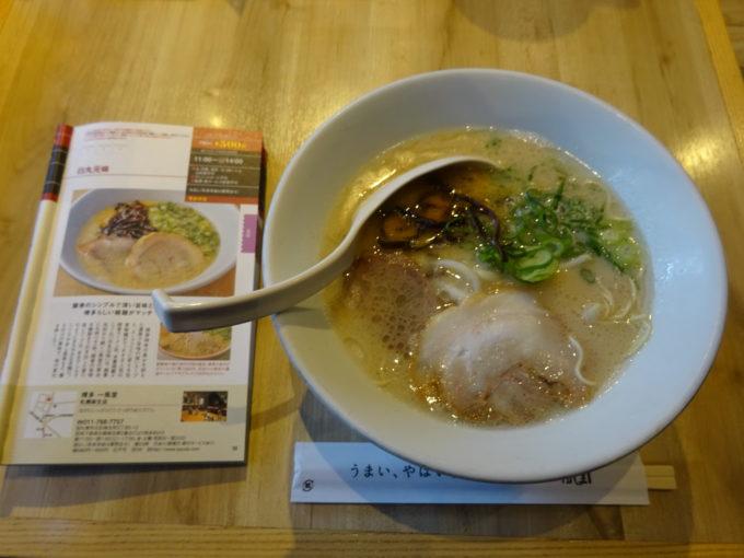 博多一風堂札幌麻生店の白丸元味