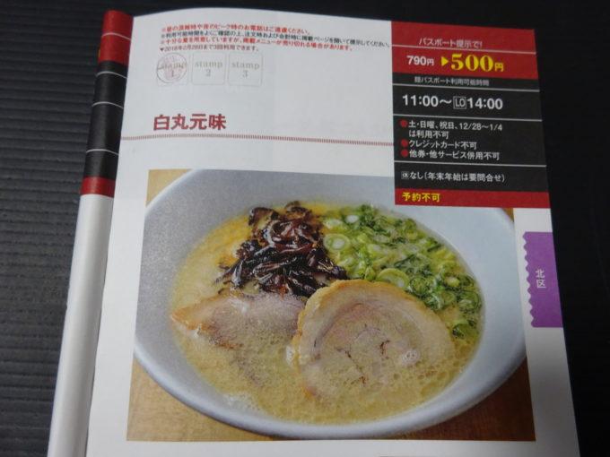 博多一風堂札幌麻生店の麺パスポート