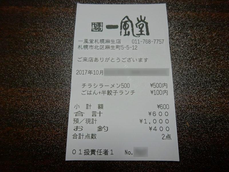 博多一風堂札幌麻生店