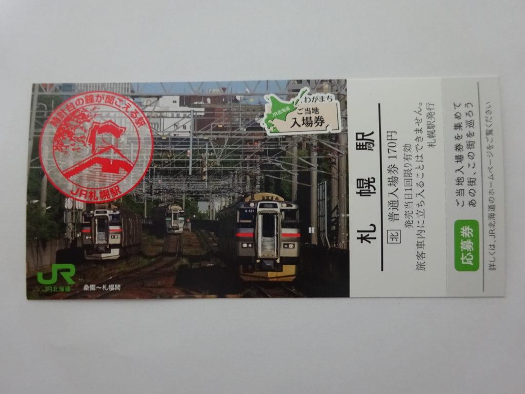 札幌駅ご当地入場券