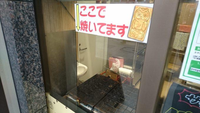 福ちゃん焼きの焼台