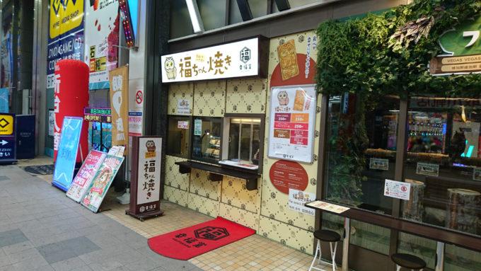 幸福堂狸小路2丁目店「福ちゃん焼き」
