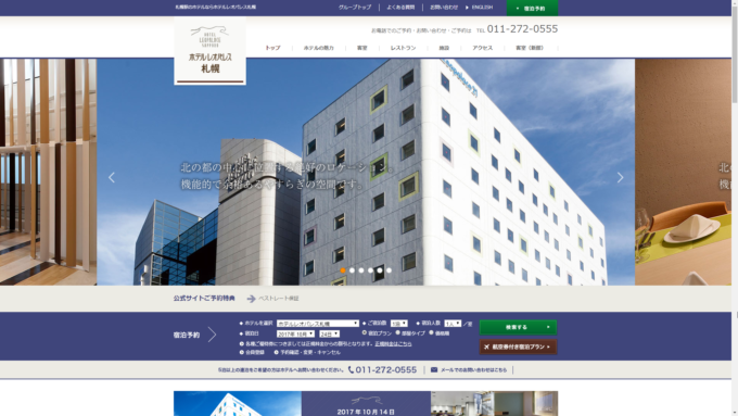 ホテルレオパレス札幌 新館