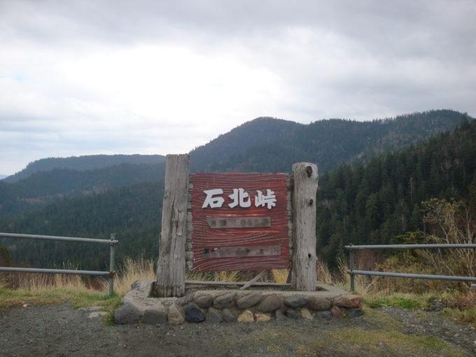 北海道の峠に設置しているライブカメラ一覧