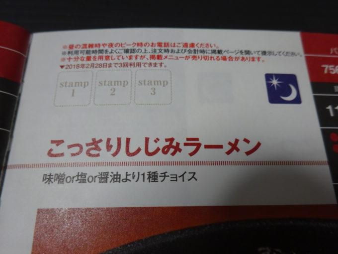 麺パスポート利用前の諸条件確認