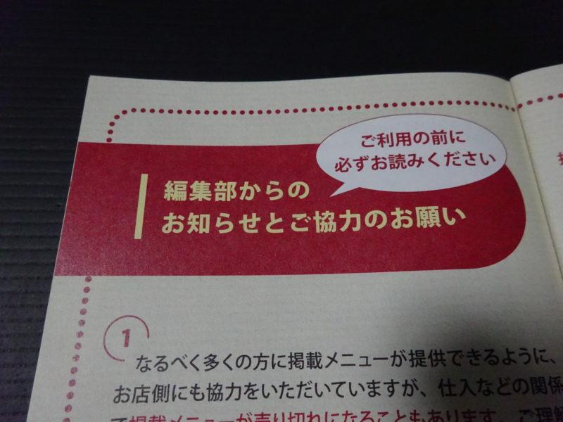 麺パスポートには、「編集部からのお知らせとご協力のお願い