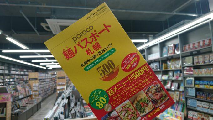 麺パスポート札幌