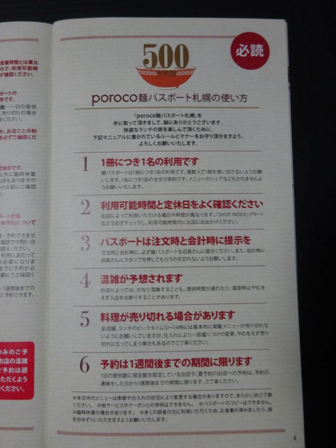 麺パスポート同様に使い方のページ