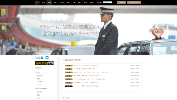 札幌MKタクシー