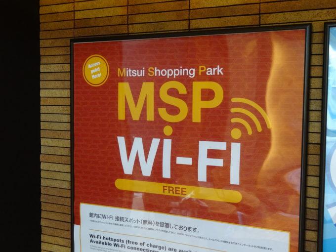 MSP Wi-Fi(三井ショッピングパークWi-Fi)