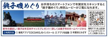 「円福寺」広告付年賀はがき